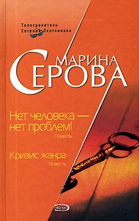 Марина Серова Нет человека - нет проблем! Кризис жанра