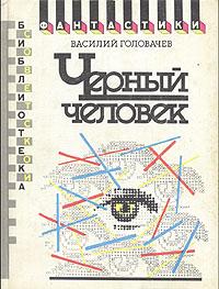 Василий Головачев Черный человек