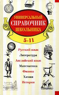 Шалаева Г. П. Универсальный справочник школьника. 5-11 класс