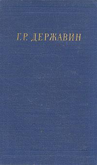 Гаврила Державин Г. Р. Державин. Стихотворения