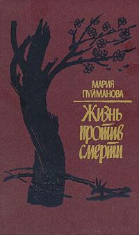 Мария Пуйманова Жизнь против смерти мария пуйманова мария пуйманова сочинения в 5 томах комплект из 5 книг