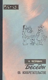 Н. Петрович Беседы об изобретательстве