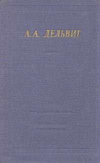 А. А. Дельвиг А. А. Дельвиг. Полное собрание стихотворений
