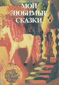 Мои любимые сказки аука бесполезная книга или сказки о