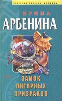 Ирина Арбенина Замок янтарных призраков