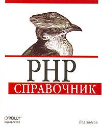 Пол Хадсон PHP. Справочник фленов михаил евгеньевич php глазами хакера