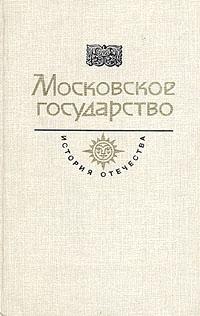 Степан Веселовский,Алексей Толстой Московское государство. Век XVI