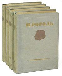 Н. Гоголь Н. Гоголь. Собрание сочинений в 4 томах (комплект из 4 книг) н в гоголь н в гоголь собрание сочинений в восьми томах том 4