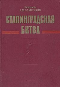 цена на А. М. Самсонов Сталинградская битва