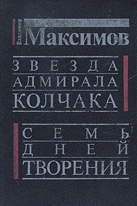 Владимир Максимов Звезда адмирала Колчака. Семь дней творения