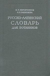 М. Э. Кирпичников. Н. Н. Забинкова Русско-латинский словарь для ботаников