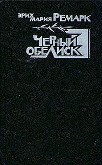 лучшая цена Эрих Мария Ремарк Черный обелиск