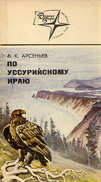 По Уссурийскому краю