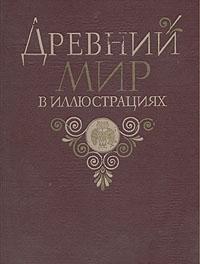 Древний мир в иллюстрациях fenix древний мир