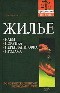 Л. Ю. Грудцына Жилье. Наем, покупка, перепланировка, продажа philips продажа