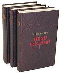 В. Костылев Иван Грозный (комплект из 3 книг) иван iv грозный page 3 page 2 page 7