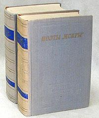 """Поэты """"Искры"""" (комплект из 2 книг)"""