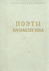 Поэты начала XIX века