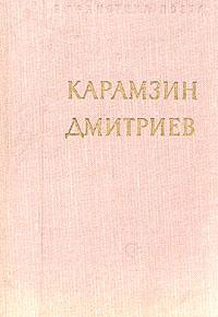 Н. М. Карамзин. И. И. Дмитриев Н. М. Карамзин. И. И. Дмитриев. Стихотворения н м карамзин и и дмитриев н м карамзин и и дмитриев стихотворения