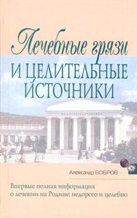 Александр Бобров Лечебные грязи и целительные источники