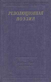 Революционная поэзия (1890-1917)