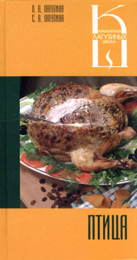 Книга Птица. Л. А. Лагутина, С. В. Лагутина
