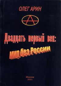Олег Арин Двадцать первый век. Мир без России