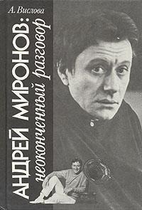 А. Вислова Андрей Миронов: неоконченный разговор