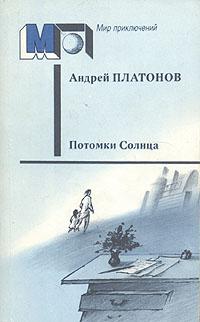 Андрей Платонов Потомки Солнца андрей платонов в сторону заката солнца
