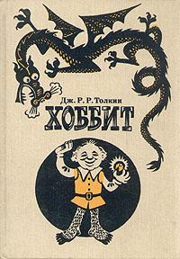 Дж. Р. Р. Толкин Хоббит путешествие хоббита