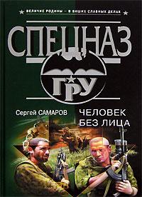 Сергей Самаров Человек без лица