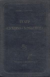 Леонид Гроссман Театр Сухово-Кобылина