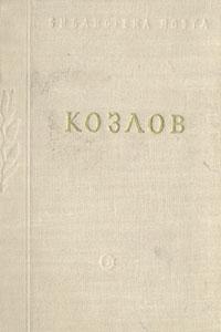 И. И. Козлов И. И. Козлов. Стихотворения козлов в и самонастраивающиеся системы с релейными элементами