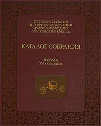 Л.П. Кириллова Каталог собрания. Экипажи XVI-XVIII веков