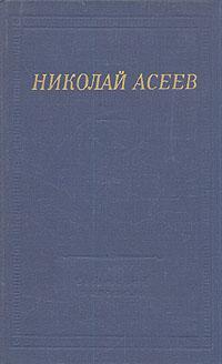 Николай Асеев Николай Асеев. Стихотворения и поэмы
