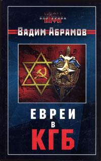 Вадим Абрамов Евреи в КГБ