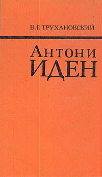 В. Г. Трухановский Антони Иден