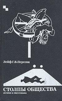 Столпы общества: (История о преступлении). Лейф Г. В. Перссон