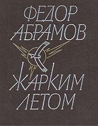 Федор Абрамов Жарким летом