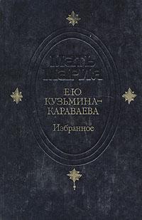 Е. Ю. Кузьмина-Караваева Е. Ю. Кузьмина-Караваева. Избранное