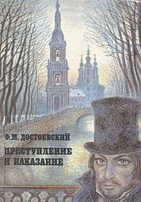 Федор Достоевский Преступление и наказание диёра нарбаева наказание без преступления