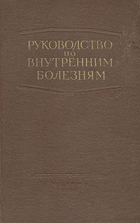 М. Д. Тушинский, А. Я. Цигельник, К. А. Щукарев Руководство по внутренним болезням