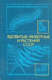 Б. Н. Орлов, Д. Б. Гелашвили, А. К. Ибрагимов Ядовитые животные и растения СССР