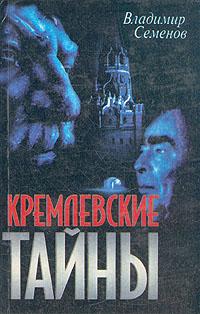 Владимир Семенов Кремлевские тайны