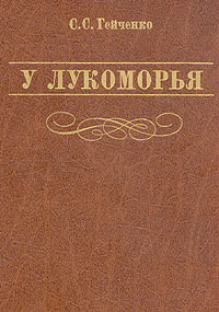 С. С. Гейченко У Лукоморья цена и фото