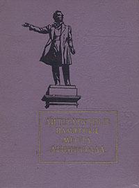 Литературные памятные места Ленинграда