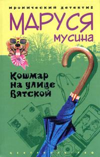 Маруся Мусина Кошмар на улице Вятской