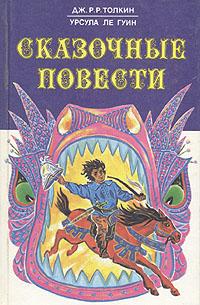 Дж. Р. Р. Толкин, Урсула ле Гуин Сказочные повести цены