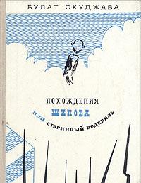 Булат Окуджава Похождения Шипова или старинный водевиль