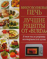 Микроволновая печь. Лучшие рецепты от Burda микроволновые печи samsung